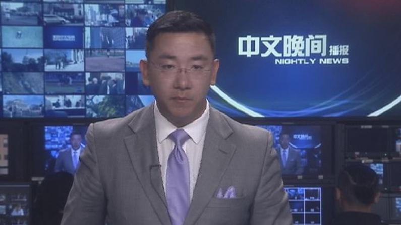 2017年07月24日中文晚间播报