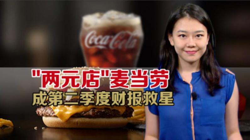 财报季道指斯坦普纷纷破纪录 麦当劳同店销售走高特价菜单立功