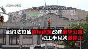 纽约法拉盛凯斯剧院改建豪华公寓  动工半月就遭停工