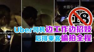 uber司机边工作边招妓 后排乘客偷拍全程