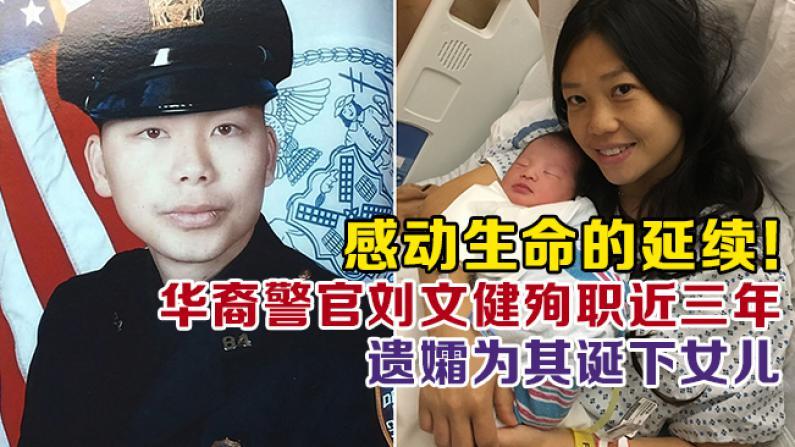 感动生命的延续!华裔警官刘文健殉职近三年 遗孀为其诞下女儿