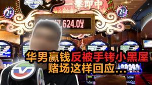 华男赢钱反被手铐小黑屋  赌场这样回应...