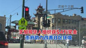 芝加哥华人组织获$4万奖金 市府助力改善社区环境
