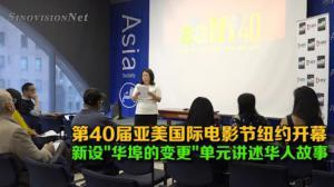 """第40届亚美国际电影节纽约开幕  新设""""华埠的变更""""单元讲述华人故事"""