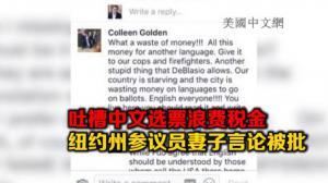 中文选票被称多此一举 纽约州参议员妻子被批忽视社区族裔多元化