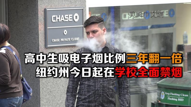 高中生吸电子烟比例三年翻一倍 纽约州今日起在学校全面禁烟