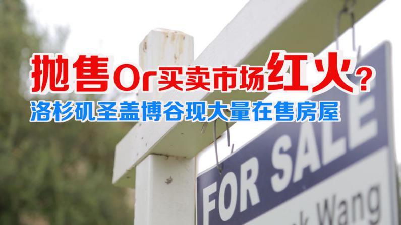 洛杉矶圣盖博谷现大量在售房屋  买家抛售还是买卖房市场红火?