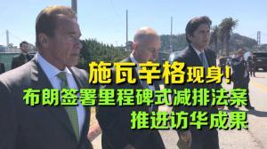 施瓦辛格现身支持 布朗签署里程碑式减排法案推进访华成果