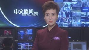 2017年07月25日中文晚间播报