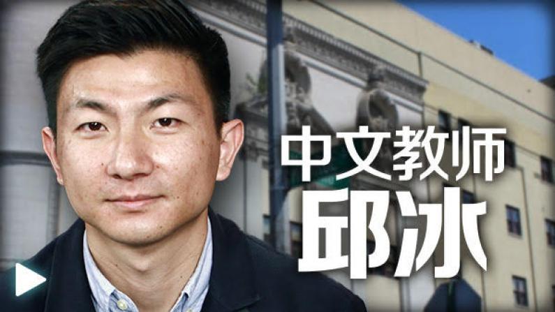 邱冰 教育界的华裔新生代