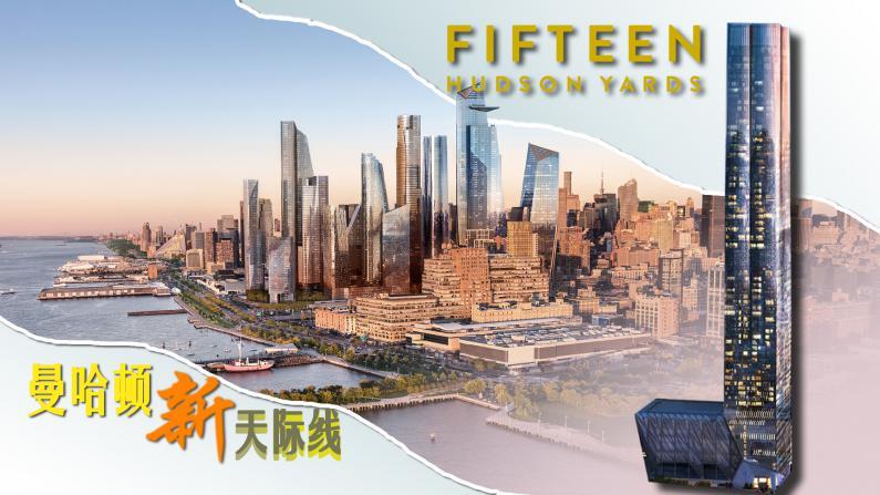 【曼哈顿新天际线】纽约未来的城中之城:Hudson Yards & 15 Hudson
