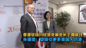 香港驻纽约经贸处新处长下周就任  朱瑞雯:望吸引更多美国人访港