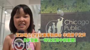 芝加哥公立学校董事局例会 华裔勇于发声 8岁女童:一所社区高中很重要!