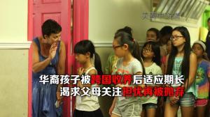 华裔孩子被跨国收养后适应期长 渴求父母关注担忧再被抛弃