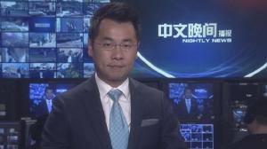 2017年07月26日中文晚间播报