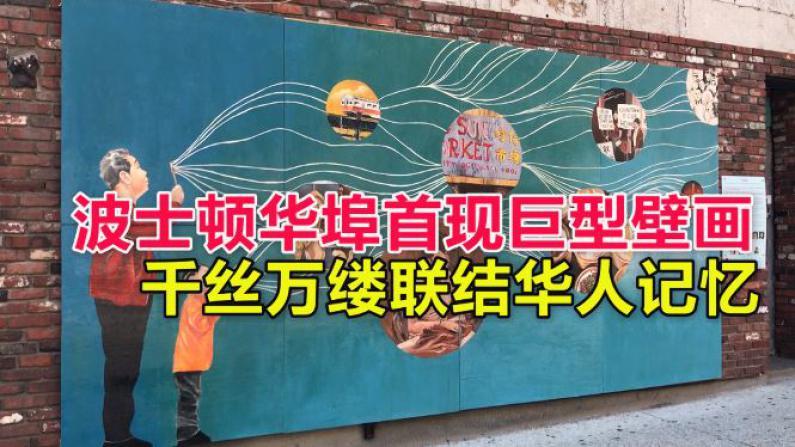 波士顿华埠首现巨型壁画 千丝万缕联结华人记忆