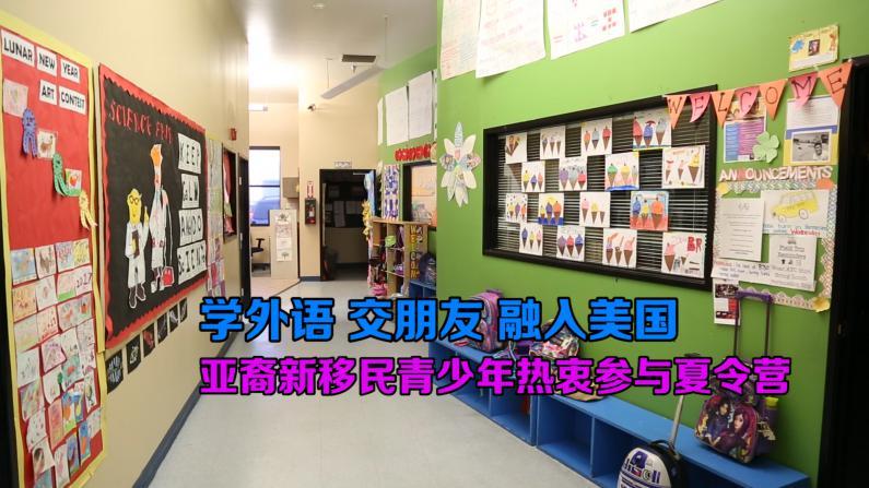 服务新移民孩子 亚裔青少年中心办暑期辅导活动