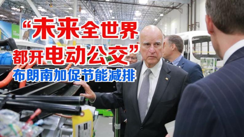 """南加""""零排放"""" 巴士增产能 布朗:与中方未来合作潜能无限"""