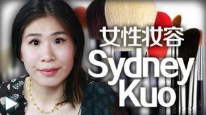 Sydney Kuo:妆容与现代女性