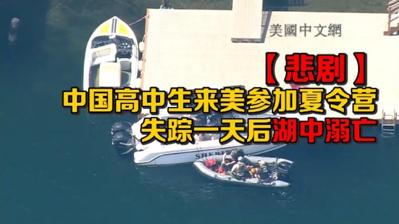 【悲剧】中国高中生来美参加夏令营溺亡