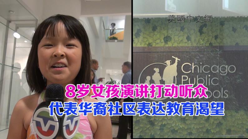 8岁女孩演讲打动听众 代表华裔社区表达教育渴望