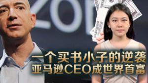亚马逊Q2财报后有大计划 CEO贝佐斯超越盖茨世界首富易主