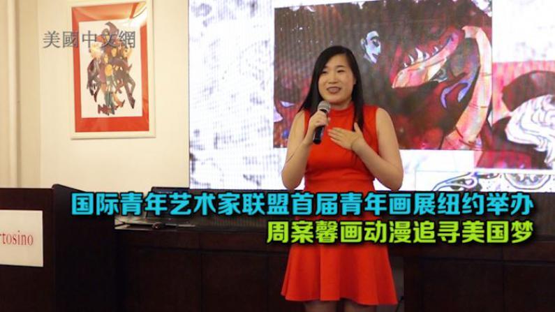 国际青年艺术家联盟首届青年画展纽约举办  华裔艺术家周案馨画动漫追寻美国梦