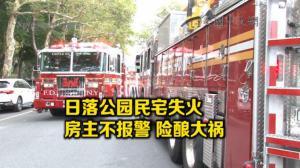 纽约布鲁克林民宅起火 白人屋主拒不报警险酿大祸