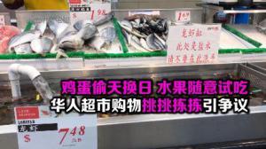 鸡蛋偷天换日 水果随意试吃  华人超市购物挑挑拣拣引争议