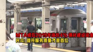 MTA或在2019年涨价4% 填补建设资金 民众: 提升服务质量才是首位