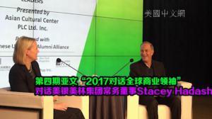 """第四期亚文""""2017对话全球商业领袖"""" 对话美银美林集团常务董事Stacey Hadash"""