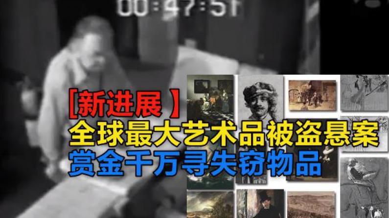 全球最大艺术品被盗悬案 赏金千万寻失窃物品
