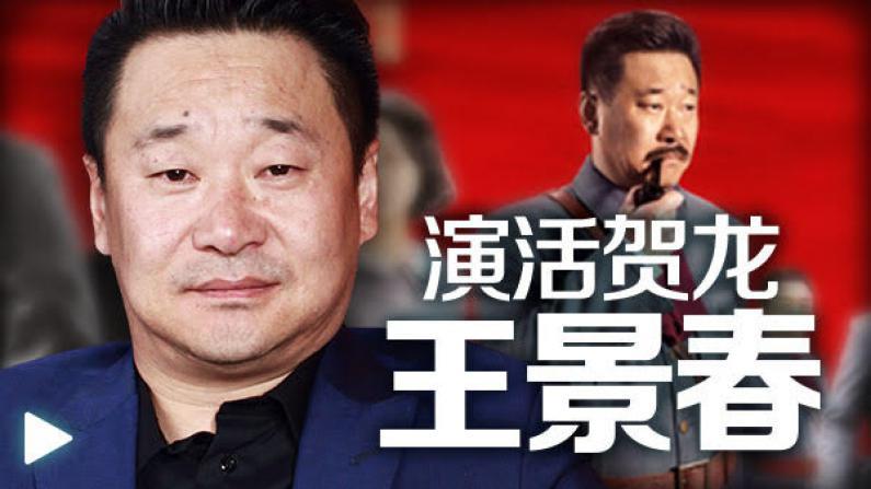 王景春 :《建军大业》的贺龙形象