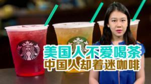 茶饮料卖不出去星爸爸被降级  咖啡之王指望中国市场捞钱