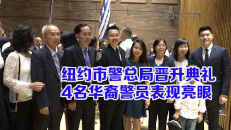 纽约市警总局晋升典礼 4名华裔警员表现亮眼