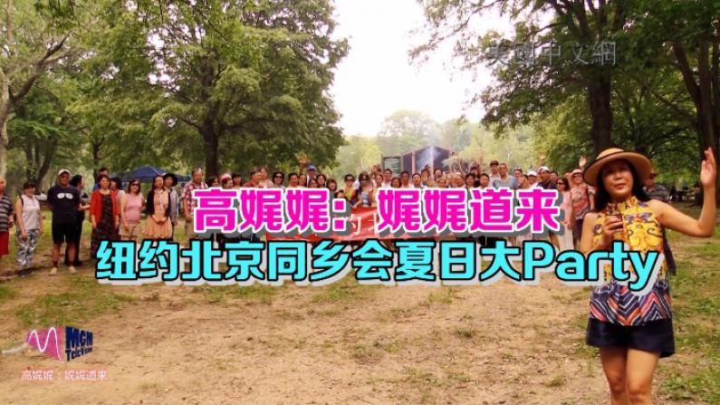 高娓娓:娓娓道来 纽约北京同乡会夏日大Party