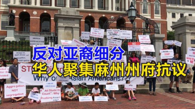 反对亚裔细分 华人聚集麻州州府抗议