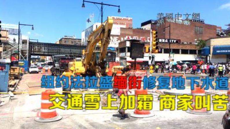 纽约法拉盛缅街修复地下水道  交通雪上加霜 商家叫苦