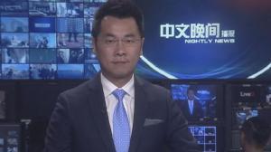 2017年07月28日中文晚间播报