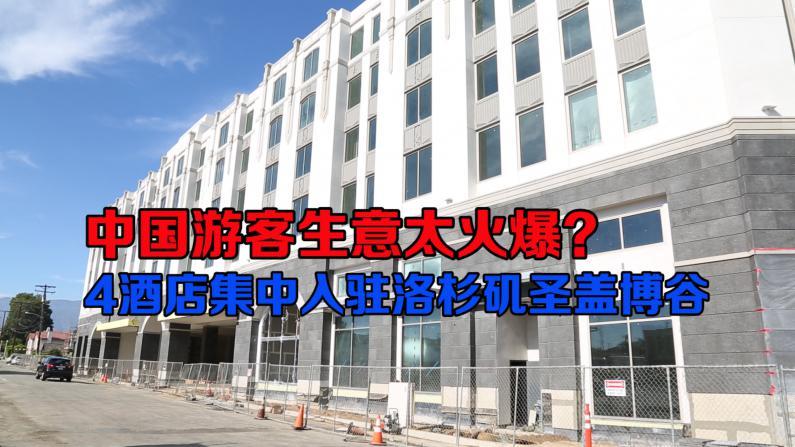 中国游客生意太火爆?4酒店集中入驻洛杉矶圣盖博谷