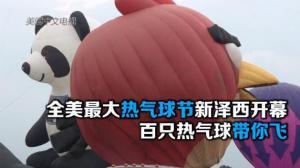 全美最大热气球节  百只热气球新泽西缤纷升空