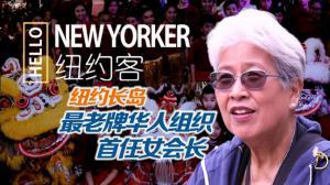 HELLO纽约客:57年来纽约长岛最老牌华人组织是这里