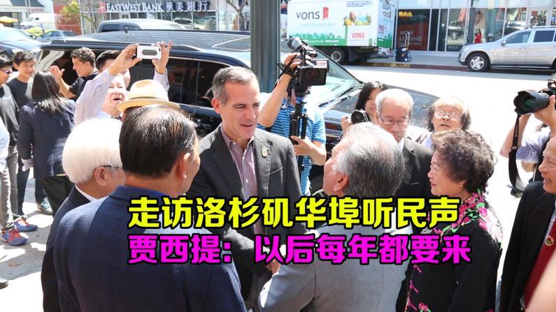 洛杉矶市长走访华埠 承诺解决社区关注问题