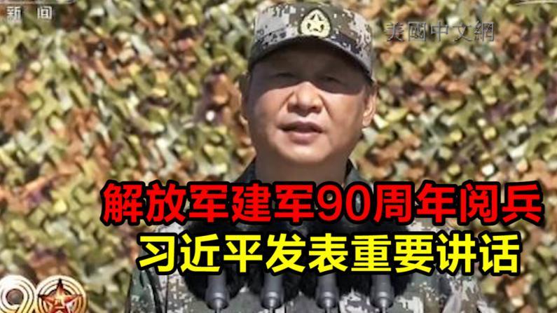 解放军建军90周年阅兵 习近平发表重要讲话