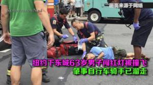 纽约下东城63岁男子闯红灯被撞飞