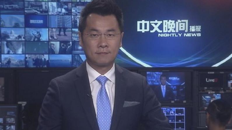 2017年07月30日中文晚间播报
