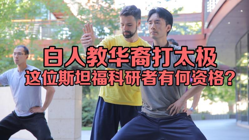 白人教华裔打太极  这位斯坦福科研者有何资格?