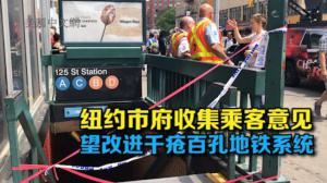 纽约市府将收集乘客意见改进地铁系统