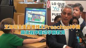 芝加哥全美首推线上Preschool申请 简化程序推动学前教育