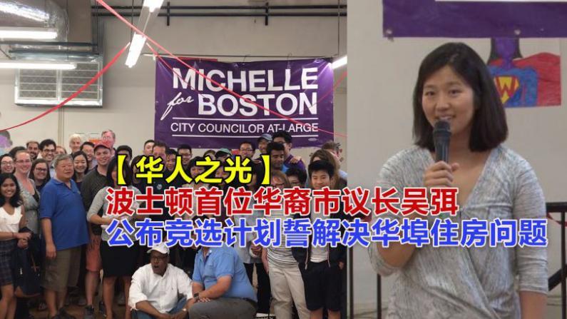波士顿首位华裔市议长吴弭公布竞选计划 誓解决华埠住房问题